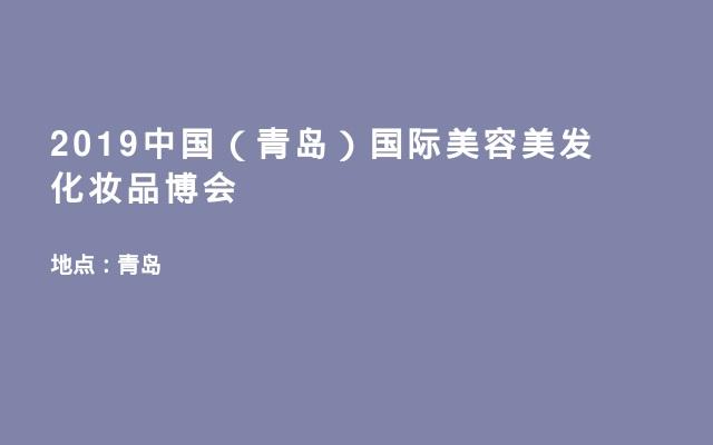 2019中国(青岛)国际美容美发化妆品博会