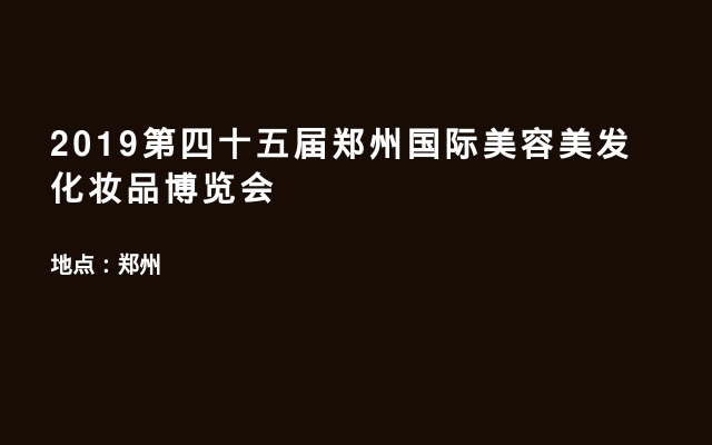 2019第四十五届郑州国际美容美发化妆品博览会
