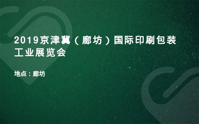 2019京津冀(廊坊)国际印刷包装工业展览会