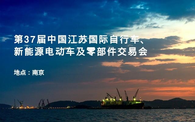 第37届中国江苏国际自行车、新能源电动车及零部件交易会