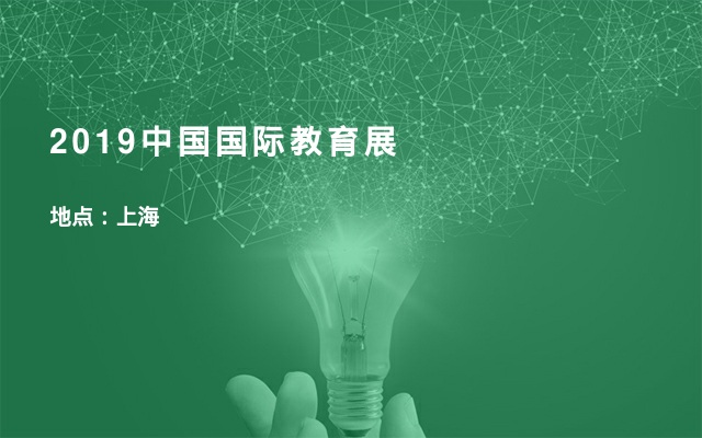 2019中国国际教育展