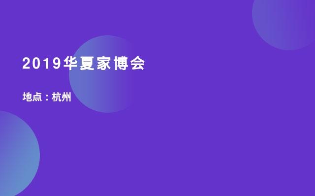 2019华夏家博会
