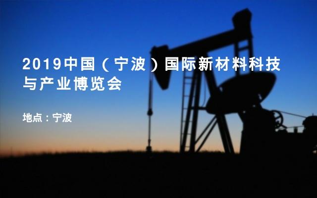 2019中国(宁波)国际新材料科技与产业博览会