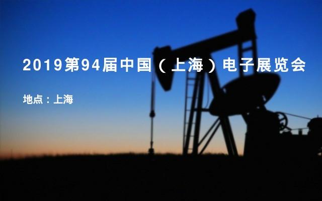 2019第94届中国(上海)电子展览会
