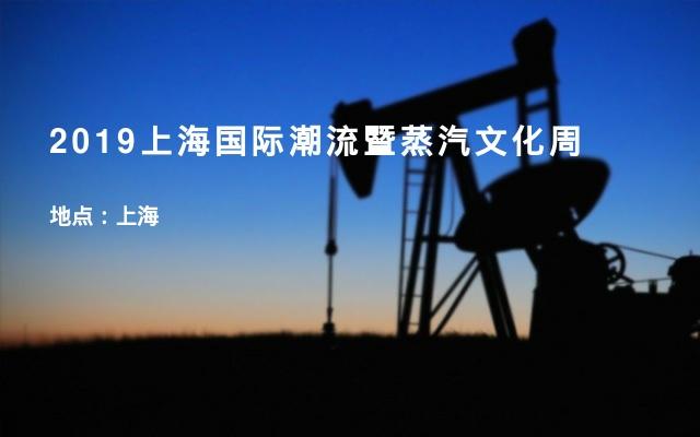 2019上海国际潮流暨蒸汽文化周