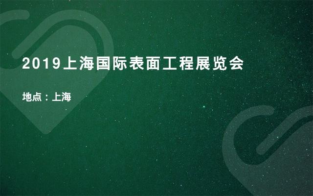 2019上海国际表面工程展览会