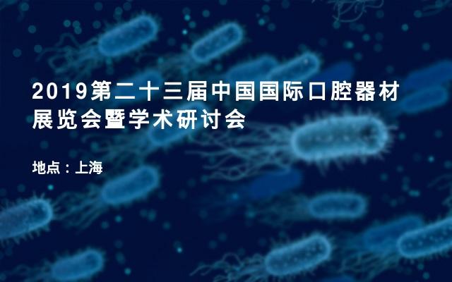 2019第二十三届中国国际口腔器材展览会暨学术研讨会