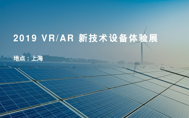 2019 VR/AR 新技术设备体验展