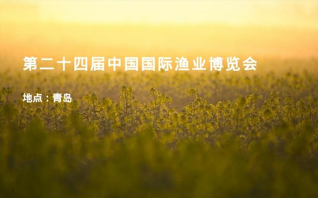 第二十四届中国国际渔业博览会