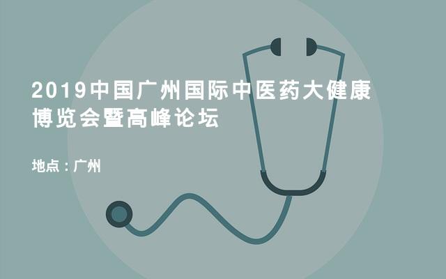 2019中国广州国际中医药大健康博览会暨高峰论坛