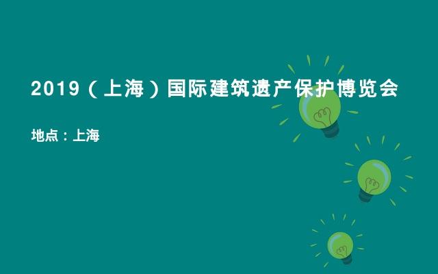 2019(上海)国际建筑遗产保护博览会