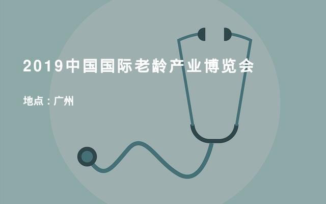 2019中国国际老龄产业博览会