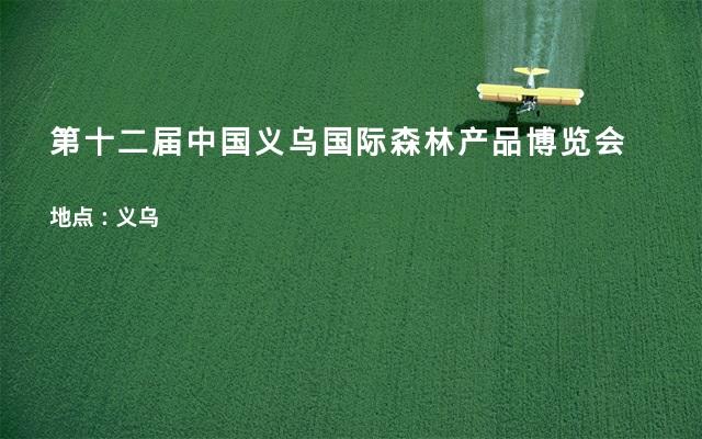 第十二届中国义乌国际森林产品博览会