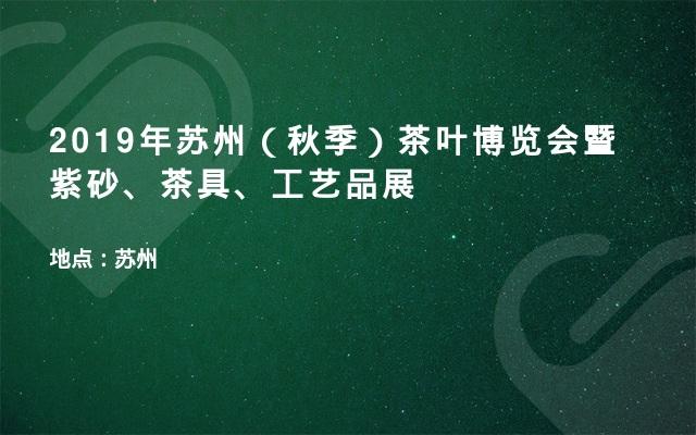2019年苏州(秋季)茶叶博览会暨紫砂、茶具、工艺品展