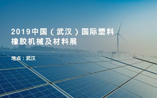 2019中国(武汉)国际塑料橡胶机械及材料展