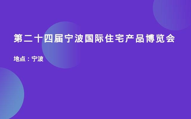 第二十四届宁波国际住宅产品博览会
