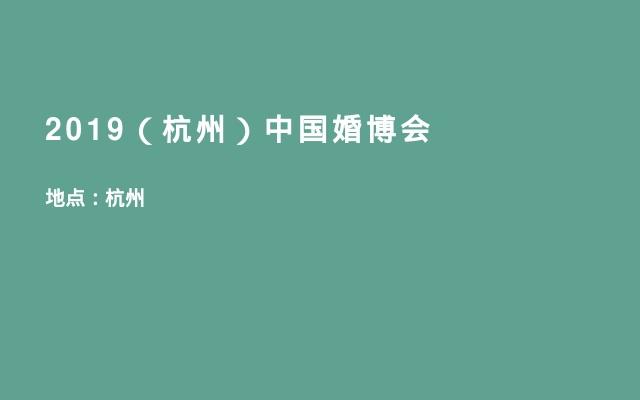 2019(杭州)中国婚博会