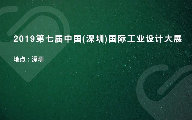 2019第七届中国(深圳)国际工业设计大展