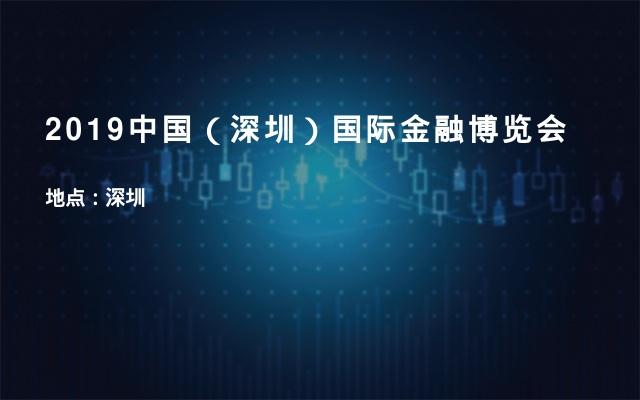 2019中国(深圳)国际金融博览会