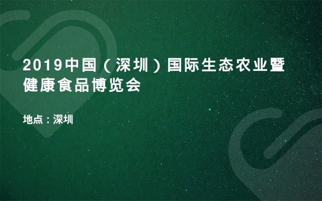 2019中国(深圳)国际生态农业暨健康食品博览会