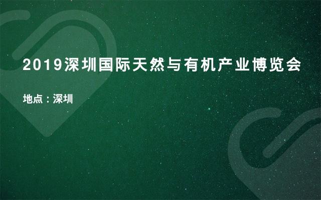 2019深圳国际天然与有机产业博览会