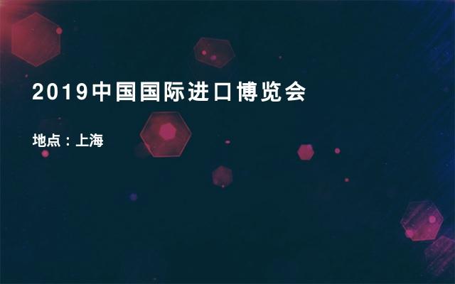 2019中国国际进口博览会