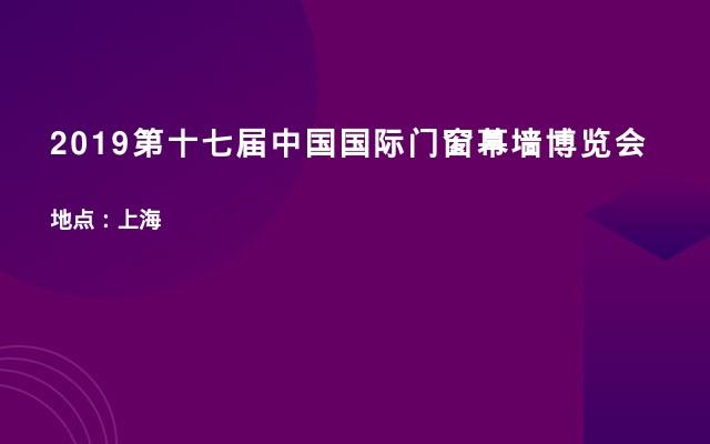 2019第十七届中国国际门窗幕墙博览会