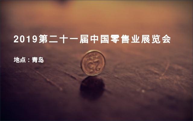 2019第二十一届中国零售业展览会
