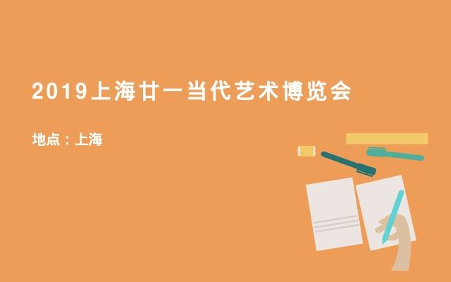 2019上海廿一当代艺术博览会