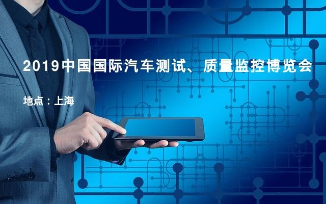2019中国国际汽车测试、质量监控博览会