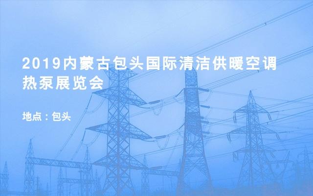 2019内蒙古包头国际清洁供暖空调热泵展览会