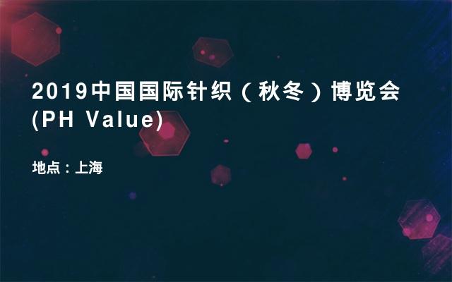2019中国国际针织(秋冬)博览会(PH Value)