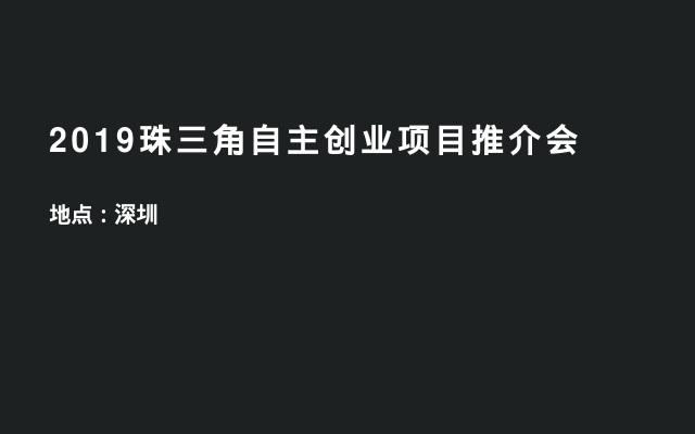 2019珠三角自主创业项目推介会