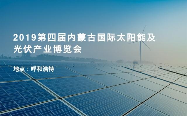 2019第四届内蒙古国际太阳能及光伏产业博览会