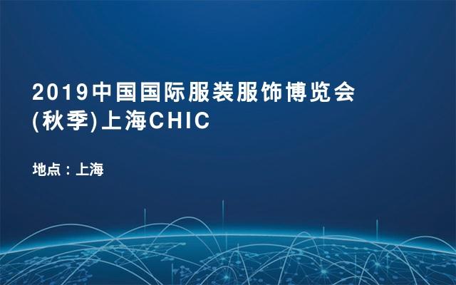 2019中国国际服装服饰博览会(秋季)上海CHIC