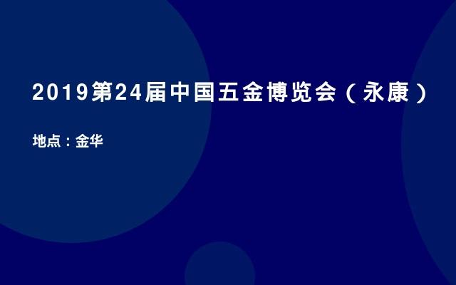 2019第24届中国五金博览会(永康)