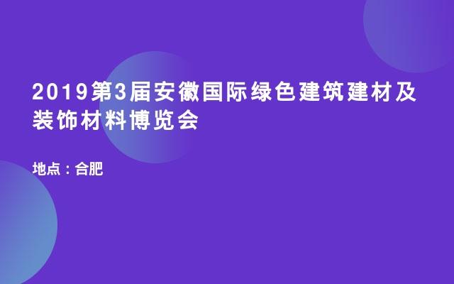 2019第3届安徽国际绿色建筑建材及装饰材料博览会