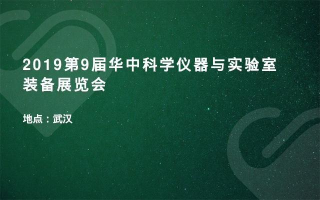 2019第9届华中科学仪器与实验室装备展览会