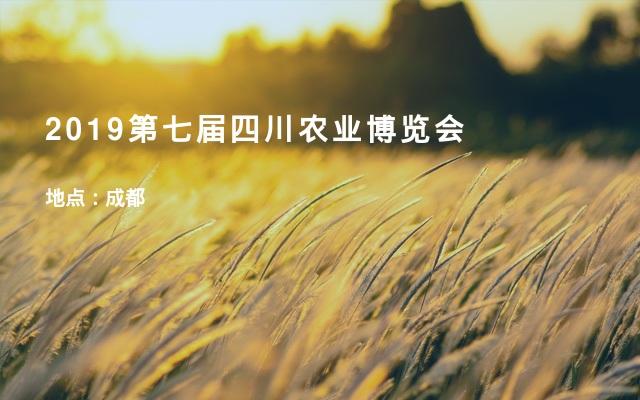 2019第七届四川农业博览会