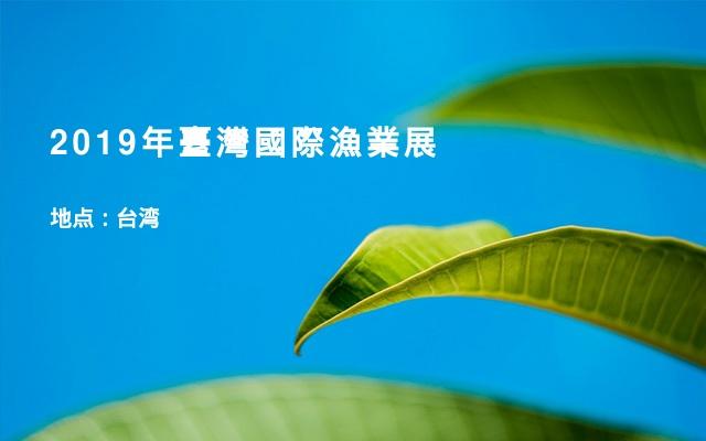 2019年臺灣國際漁業展