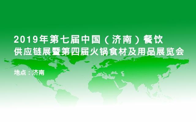 2019年第七届中国(济南)餐饮供应链展暨第四届火锅食材及用品展览会