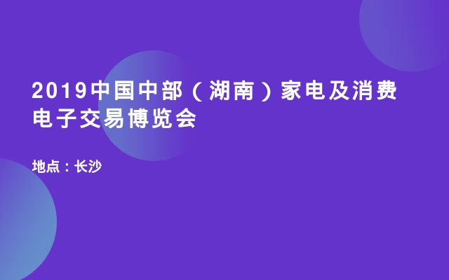 2019中国中部(湖南)家电及消费电子交易博览会