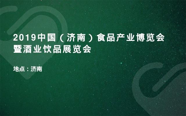 2019中国(济南)食品产业博览会暨酒业饮品展览会