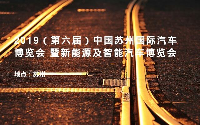 2019(第六届)中国苏州国际汽车博览会 暨新能源及智能汽车博览会