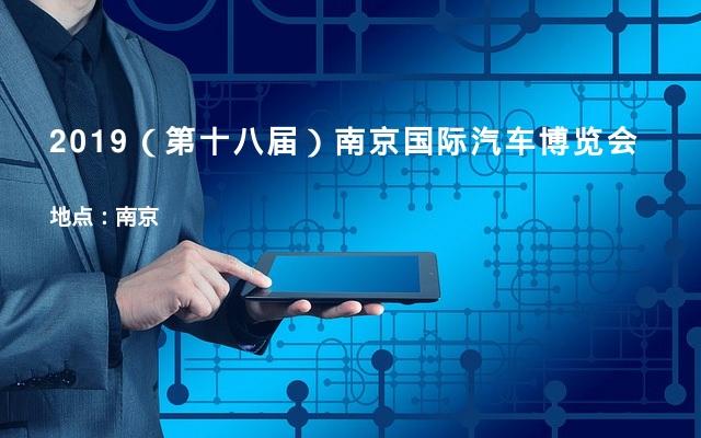 2019(第十八届)南京国际汽车博览会