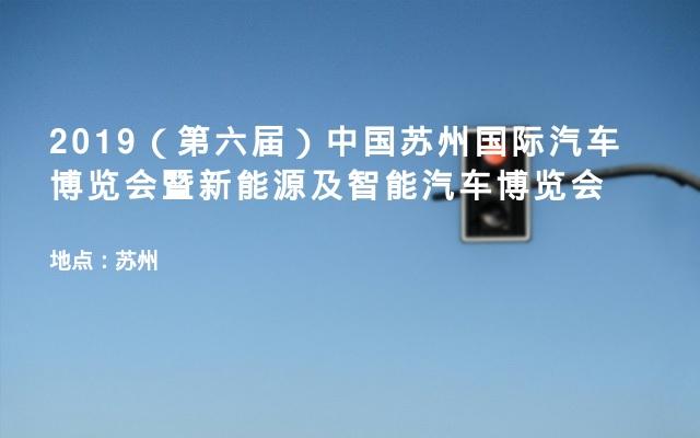 2019(第六届)中国苏州国际汽车博览会暨新能源及智能汽车博览会