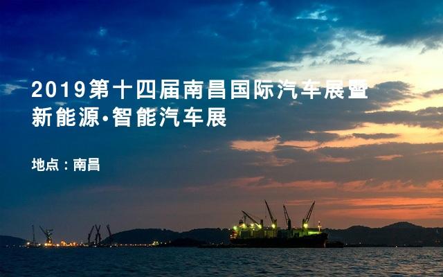 2019第十四届南昌国际汽车展暨新能源•智能汽车展