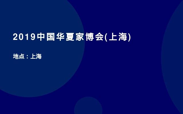 2019中国华夏家博会(上海)