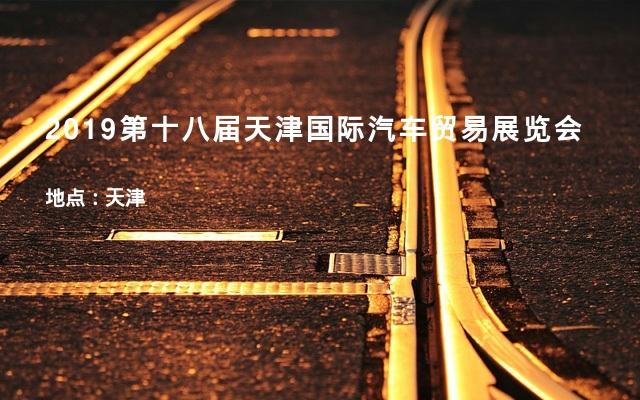 2019第十八届天津国际汽车贸易展览会