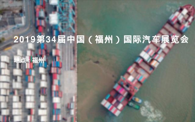 2019第34届中国(福州)国际汽车展览会